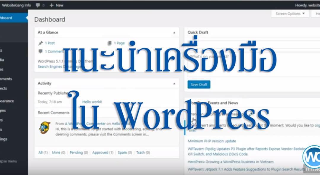 แนะนำเครื่องมือ ใน WordPress